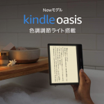 amazon kindle oasis new model